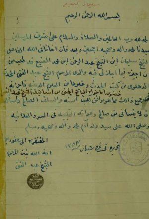 إجازة من أمة الله بن عبدالغني الي سليمان الصنيع