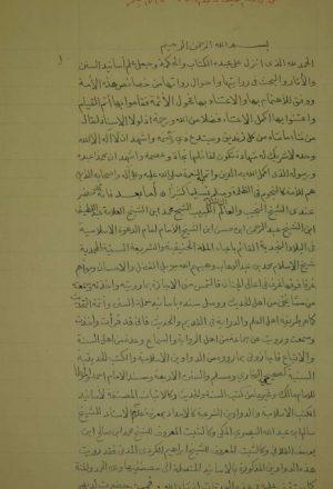 اجازة من سعد بن حمد الى محمد بن عبداللطيف