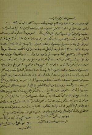 اجازة عبدالهادي الهزاروي لسليمان الصنيع