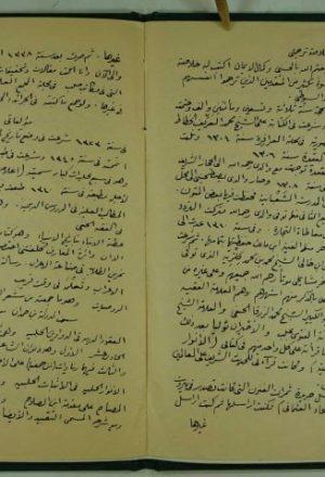 اجازة الشيخ راغب الطباخ الي سليمان الصنيع