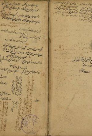 مطالع الأنظار في شرح طوالع الأنوار لشمس الدين: محمود بن عبد الرحمن الأصبهاني