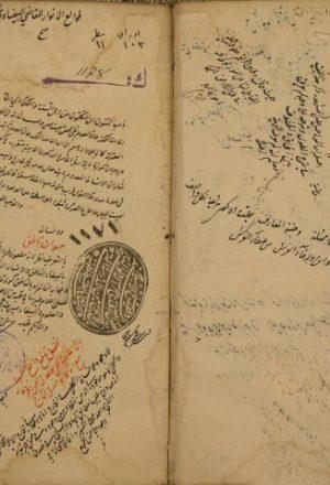 طوالع الأنوار من مطالع الأنظار لناصر الدين: عبد الله بن عمر البيضاوي