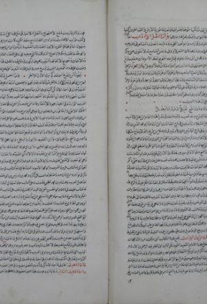 معجم البلدان لأبي عبد الله: ياقوت بن عبد الله الحموي