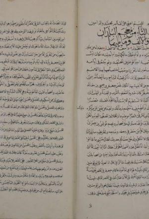 معجم البلدان لأبي عبد الله: ياقوت بن عبد الله الحموي – مج2