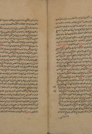 الإتقان في علوم القرآن لجلال الدين: عبد الرحمن بن أبي بكر السيوطي