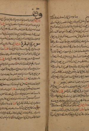 أسئلة القرآن وأجوبتها لشمس الدين: محمد بن أبي بكر بن عبد القادر الرازي