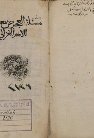مجموعة رسائل لأبي حامد:محمد بن محمد الغزالي الطوسي