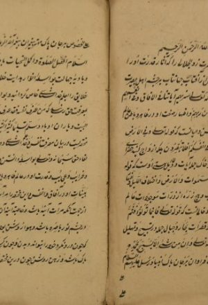 مجموعة رسائل باللغة التركية