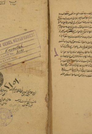 مجموع أوله شرح حكمة العين لشمس الدين: محمد بن مبارك شاه البخاري، الشهير بميرك