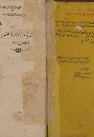 مجموع أوله شرح رسالة السمرقندي في الاستعارات لعصام الدين: إبراهيم بن محمد بن عربشاه الإسفرائيني