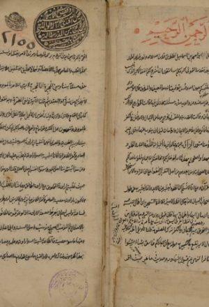 مجموع أوله شرح الفقه الأكبر لإبراهيم بن إسماعيل الخلطري