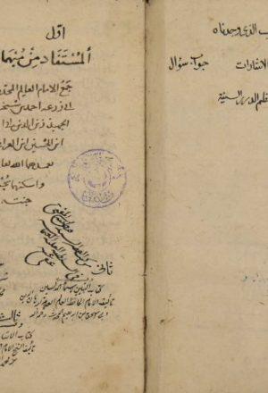 نظم الدرر السنية في السير الزكية لزين الدين: عبد الرحيم بن الحسين العراقي
