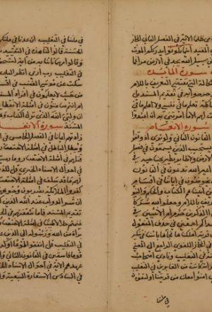 مجموع أوله مجموع الآيات التي استشهد بها في المفتاح مرتبة حسب سورها