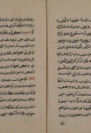 مجموع أوله مقدمة الصلاة لأبي الليث: نصر بن محمد السمرقندي