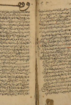 مجموع أوله بلوغ المرام من أدلة الأحكام لابن حجر: أحمد بن علي العسقلاني