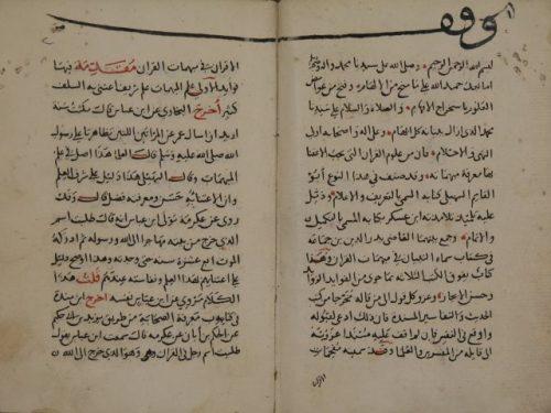 مجموعة رسائل لجلال الدين: عبد الرحمن بن أبي بكر السيوطي