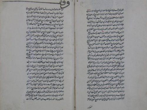 الفوائد والفرائد (= مجموعة الحفيد) لأحمد بن يحيى بن محمد التفتازاني، الشهير بحفيد السعد