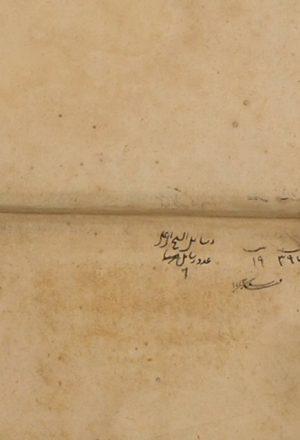 عيون الحكمة لأبي علي: الحسين بن عبد الله، المعروف بابن سينا
