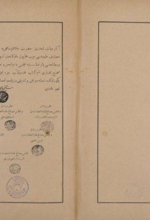 الجامع الصحيح لأبي عبد الله: محمد بن إسماعيل البخاري – مج2