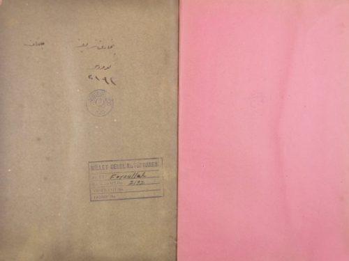 الجامع الصحيح لأبي عبد الله: محمد بن إسماعيل البخاري – مج1