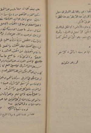 جذوة المقتبس في ذكر ولاة الأندلس لأبي عبد الله: محمد بن فتوح الحميدي