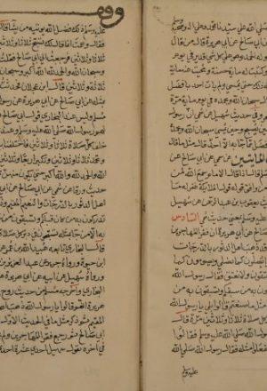 الجمع بين الصحيحين لأبي عبد الله: محمد بن فتوح الحميدي – ج3+4