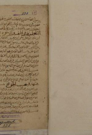 السنن لأبي عبد الله: محمد بن يزيد بن ماجه القزويني – ج2