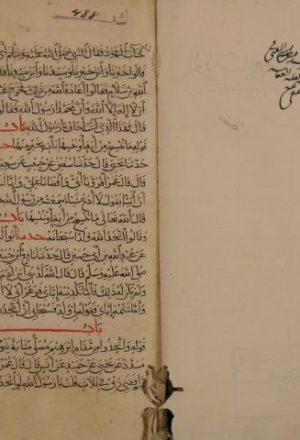 الجامع الصحيح لأبي عبد الله: محمد بن إسماعيل البخاري – ج7