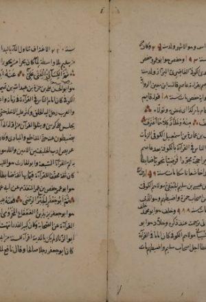 التذكار في قراءة أبان بن يزيد العطار لشمس الدين: محمد بن محمد الدمشقي، الشهير بابن الجزري