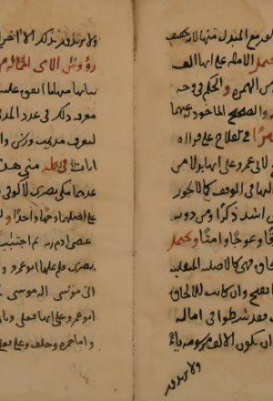شفاء الظمآن وضياء الفرقان في قراءات الأئمة العشرة أولي الإتقان لمحمد بن أحمد العوفي