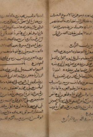المستنير في القراءات العشر لابن سوار: أحمد بن علي بن عبد الله البغدادي