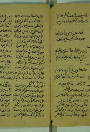 تخميس منظومة السؤال ، قصيدة عمر بن الحارث بن الرضاض ، ورقة بن نوفل ، ابوطالب