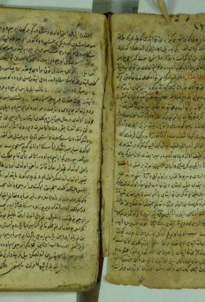 كتاب انوار العاشقين ، واهوال القيامة