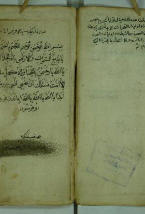 شرح قصيدة البردة للإمام البوصيري