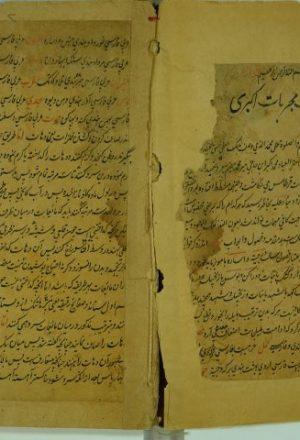 مجربات اكبري – فارسي