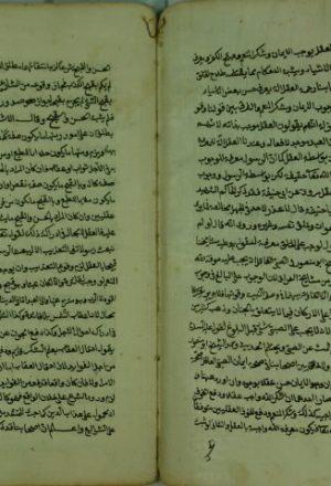شرح وصية الإمام أب حنيفة