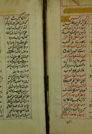 نيل الارب في مثلثات كلام العرب