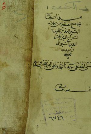 الجامع الصغير من كلوم البشير و النذير