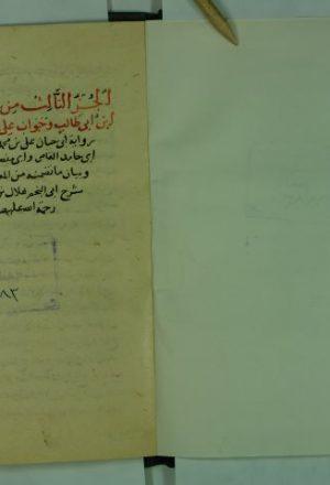 شرح رسالة ابي بكر الصديق رضي الله عنه ج3