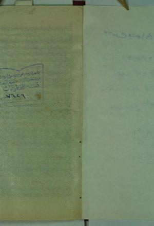 مجموع اوله / الدرر البيضاء و الياقوتة الحمراء في علم الميزان