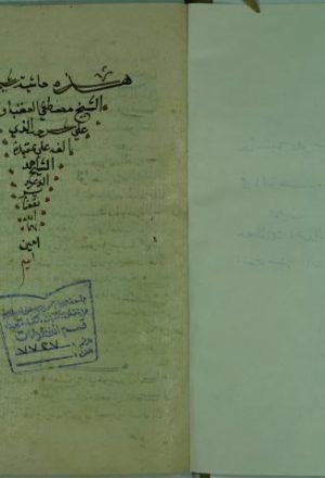 حاشية علي شرح ( المؤلف ) لرسالة احمد الدردير في التوحيد