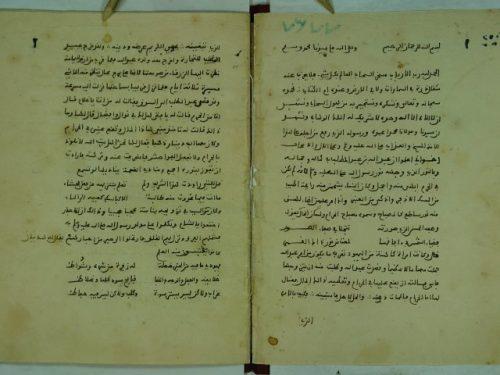 قصة تزويج عبد الله والد الرسول صلي الله عليه وسلم