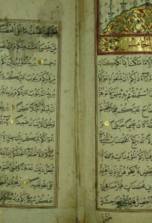 قرآن كريم ج17