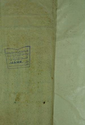 قرآن كريم ج21