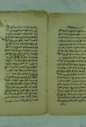 مسألة في منع القضاء علي غائب
