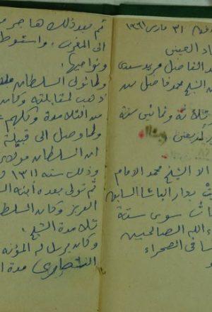 ترجمة ( الشيخ ) ماء العينين الشنقيطي
