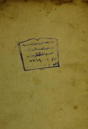 رسالة في التحقيق مذهب الصوفية والمتكلمين و الحكماء الاقدمين ( الدرة الفاخرة )