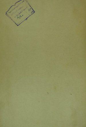 مقتطفات زهور محامد احمد خيري ( احمد خيري بن يوسف بن عبد الله البهوتي )