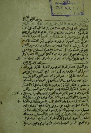 كتاب فيه قراءة ابي عمرو بن العلا التميمي