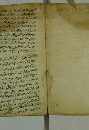 قطعة من كتاب الفقه ( عن الصلاة )